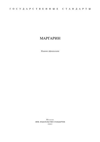 ГОСТ 240-85 Маргарин. Общие технические условия