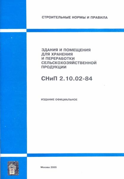 СНиП 2.10.02-84 Здания и помещения для хранения и переработки сельскохозяйственной продукции