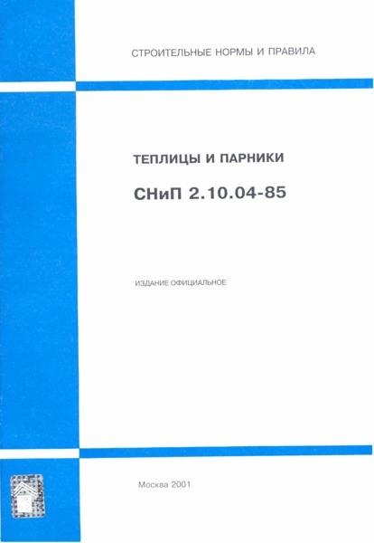 СНиП 2.10.04-85 Теплицы и парники