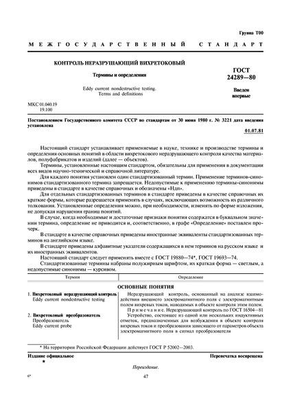 ГОСТ 24289-80 Контроль неразрушающий вихретоковый. Термины и определения