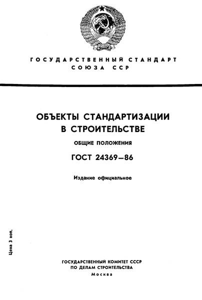ГОСТ 24369-86 Объекты стандартизации в строительстве. Общие положения