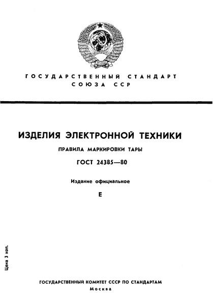 ГОСТ 24385-80 Изделия электронной техники. Правила маркировки тары