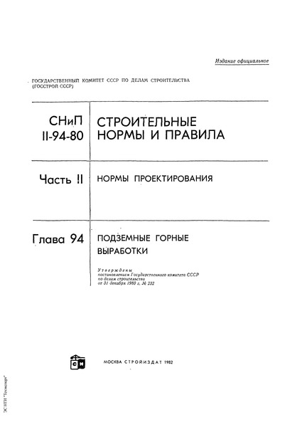 СНиП II-94-80 Подземные горные выработки