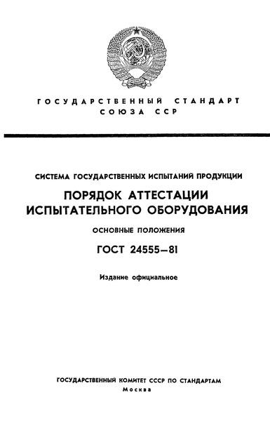 ГОСТ 24555-81 Система государственных испытаний продукции. Порядок аттестации испытательного оборудования. Основные положения