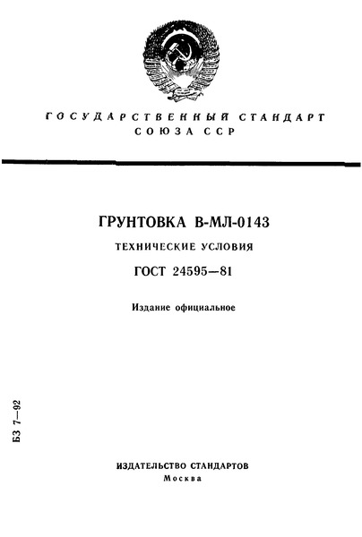 ГОСТ 24595-81 Грунтовка В-МЛ-0143. Технические условия