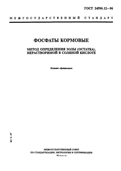 ГОСТ 24596.12-96 Фосфаты кормовые. Метод определения золы (остатка), не растворимой в соляной кислоте