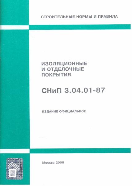 СНиП 3.04.01-87 Изоляционные и отделочные покрытия