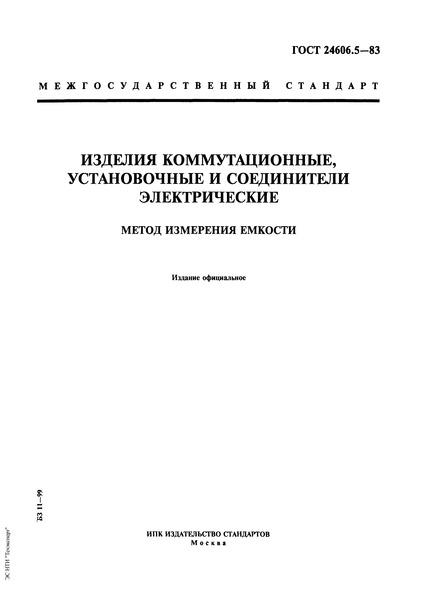 ГОСТ 24606.5-83 Изделия коммутационные, установочные и соединители электрические. Метод измерения емкости