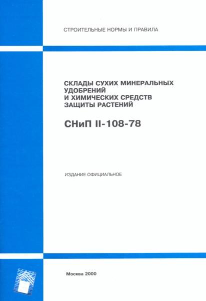 СНиП II-108-78 Склады сухих минеральных удобрений и химических средств защиты растений