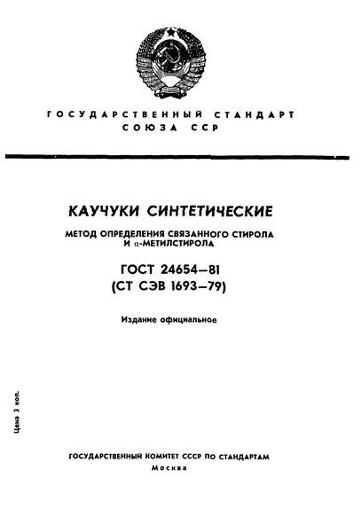 ГОСТ 24654-81 Каучуки синтетические. Метод определения связанного стирола и альфа-метилстирола
