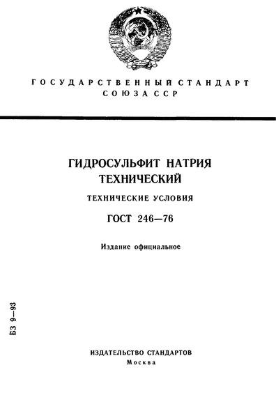 ГОСТ 246-76 Гидросульфит натрия технический. Технические условия