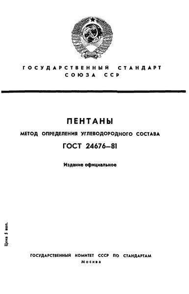 ГОСТ 24676-81 Пентаны. Метод определения углеводородного состава