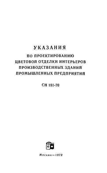 СН 181-70 Указания по проектированию цветовой отделки интерьеров производственных зданий промышленных предприятий