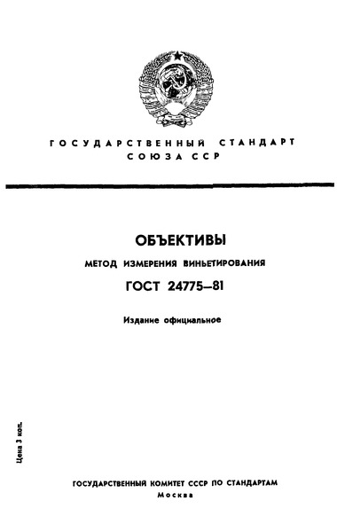 ГОСТ 24775-81 Объективы. Метод измерения виньетирования