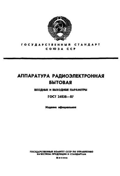 ГОСТ 24838-87 Аппаратура радиоэлектронная бытовая. Входные и выходные параметры