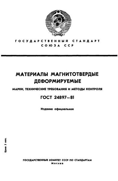 ГОСТ 24897-81 Материалы магнитотвердые деформируемые. Марки