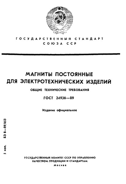 ГОСТ 24936-89 Магниты постоянные для электротехнических изделий. Общие технические требования