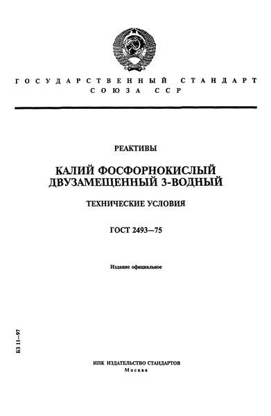 ГОСТ 2493-75 Реактивы. Калий фосфорнокислый двузамещенный 3-водный. Технические условия