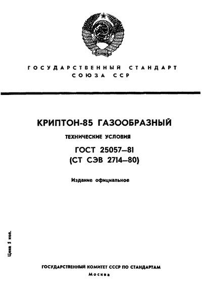 ГОСТ 25057-81 Криптон- 85 газообразный. Технические условия