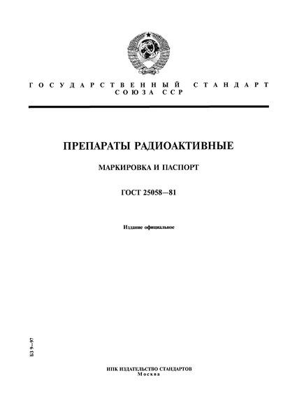 ГОСТ 25058-81 Препараты радиоактивные. Маркировка и паспорт