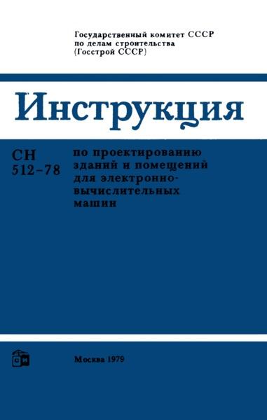 СН 512-78 Инструкция по проектированию зданий и помещений для электронно-вычислительных машин