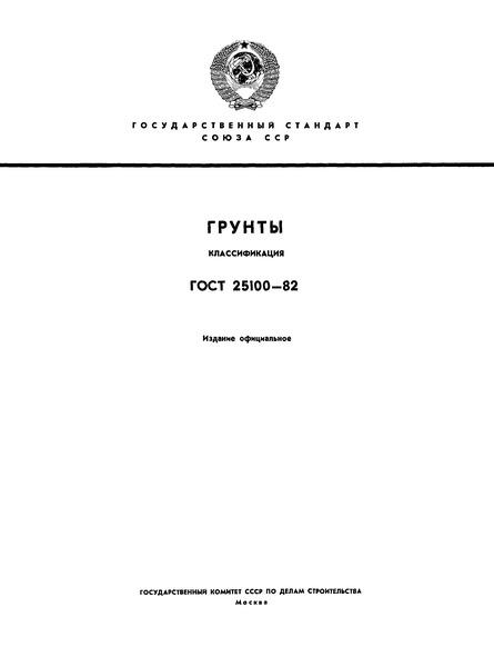ГОСТ 25100-82 Грунты. Классификация