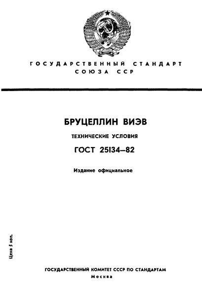 ГОСТ 25134-82 Бруцеллин ВИЭВ. Технические условия