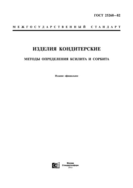 ГОСТ 25268-82 Изделия кондитерские. Методы определения ксилита и сорбита