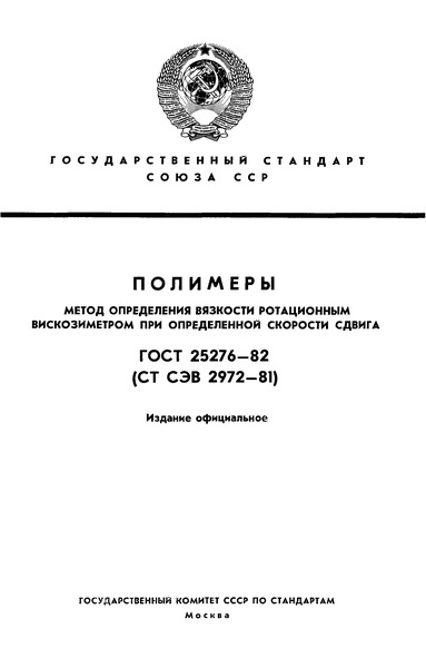 ГОСТ 25276-82 Полимеры. Метод определения вязкости ротационным вискозиметром при определенной скорости сдвига