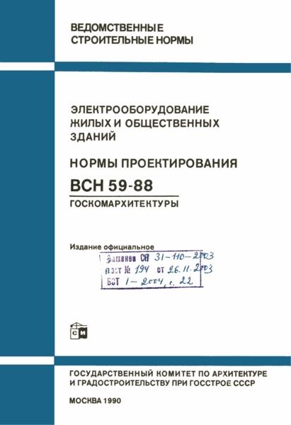 ВСН 59-88 Электрооборудование жилых и общественных зданий. Нормы проектирования