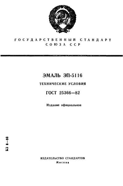 ГОСТ 25366-82 Эмаль ЭП-5116. Технические условия