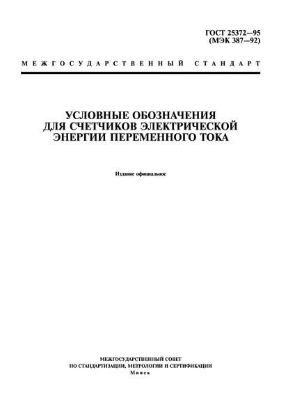 ГОСТ 25372-95 Условные обозначения для счетчиков электрической энергии переменного тока