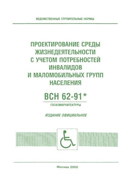 ВСН 62-91* Проектирование среды жизнедеятельности с учетом потребностей инвалидов и маломобильных групп населения