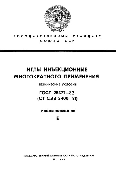 ГОСТ 25377-82 Иглы инъекционные многократного применения. Технические условия
