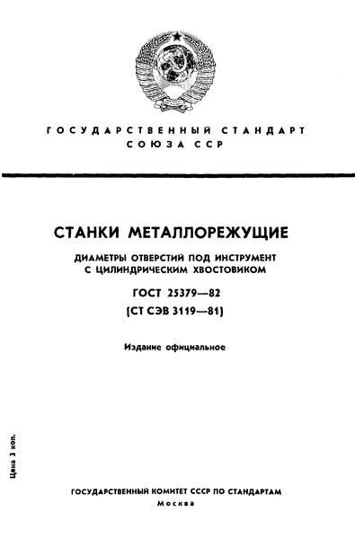 ГОСТ 25379-82 Станки металлорежущие. Диаметры отверстий под инструмент с цилиндрическим хвостовиком