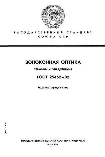 ГОСТ 25462-82 Волоконная оптика. Термины и определения