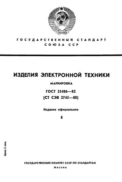 ГОСТ 25486-82 Изделия электронной техники. Маркировка