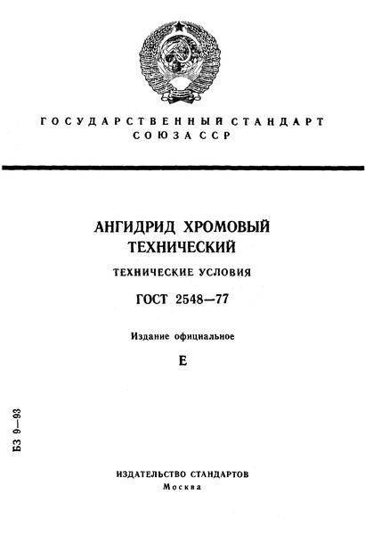ГОСТ 2548-77 Ангидрид хромовый технический. Технические условия