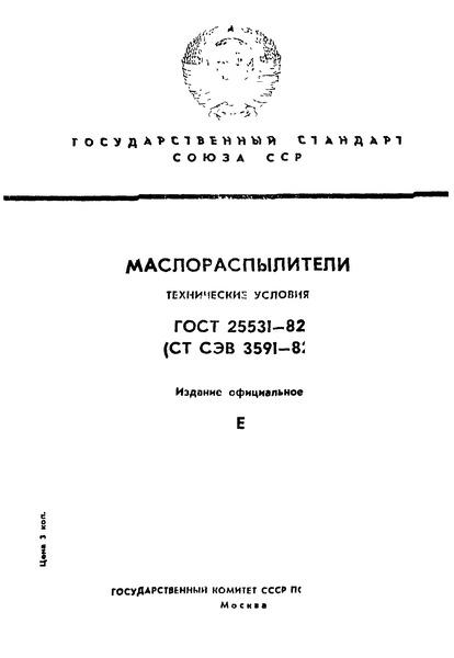 ГОСТ 25531-82 Маслораспылители. Технические условия