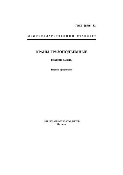 ГОСТ 25546-82 Краны грузоподъемные. Режимы работы