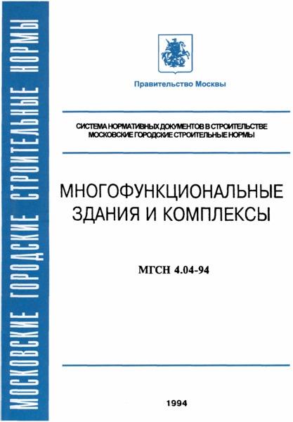 ТСН 31-304-95 Многофункциональные здания и комплексы. г. Москва