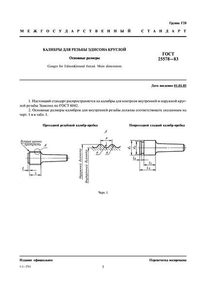 ГОСТ 25578-83 Калибры для резьбы Эдисона круглой. Основные размеры