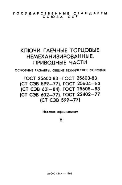 ГОСТ 25600-83 Удлинители. Основные размеры