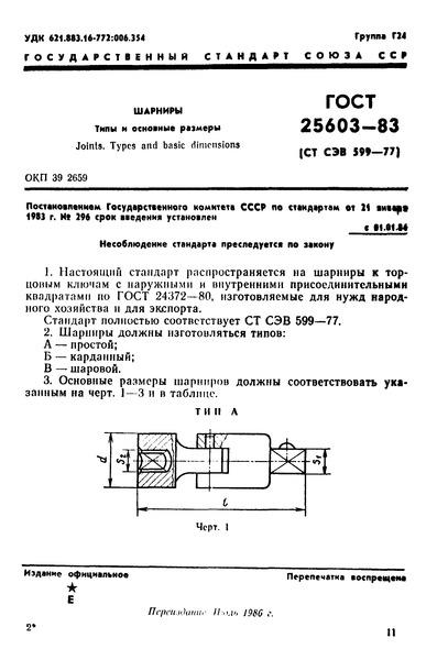 ГОСТ 25603-83 Шарниры. Типы и основные размеры
