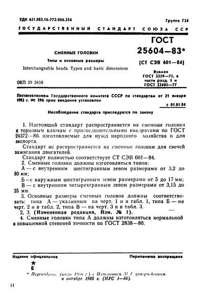 ГОСТ 25604-83 Сменные головки. Типы и основные размеры