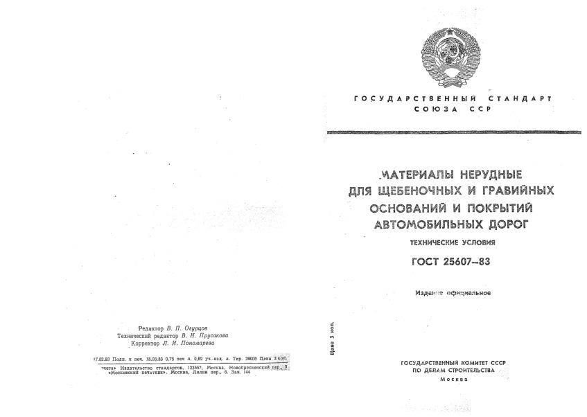 ГОСТ 25607-83 Материалы нерудные для щебеночных и гравийных оснований и покрытий автомобильных дорог. Технические условия