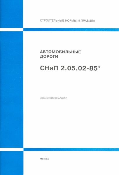 СНиП 2.05.02-85* Автомобильные дороги