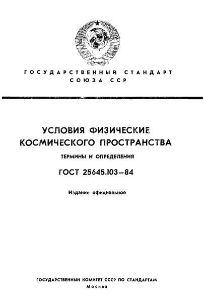 ГОСТ 25645.103-84 Условия физические космического пространства. Термины и определения