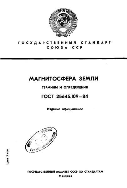 ГОСТ 25645.109-84 Магнитосфера Земли. Термины и определения
