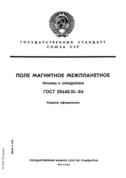 ГОСТ 25645.111-84 Поле магнитное межпланетное. Термины и определения